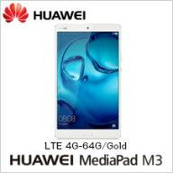 【送料無料】ファーウェイジャパンMediaPadM38.0LTE4G-64G/Gold/53017410MediaPadM3/BTV_DL09B/G