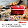 【送料無料】タイガー魔法瓶 パーティープレート メリーレッド CRK-A100RM