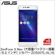 【送料無料】ASUSZenFone3Max(大容量バッテリー搭載/5.2インチ)シルバーZC520TL-SL16