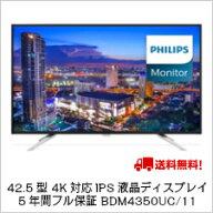 PHILIPS42.5型4K対応IPS液晶ディスプレイ5年間フル保証BDM4350UC/11