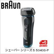 【送料無料】ブラウンシェーバーシリーズ55040S-P