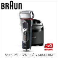 【送料無料】ブラウンシェーバーシリーズ55090CC-P