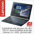 ポイント5倍 3/27(月)8:59まで【送料無料】レノボ・ジャパン YOGA BOOK with Windows (カーボンブラック/Atom x5-Z8550/4/64/Win10Home/10.1/WiFi) ZA150019JP