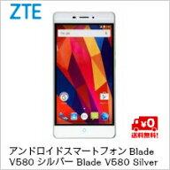 【送料無料】ZTEアンドロイドスマートフォンZTEBladeV580シルバーBladeV580Silver