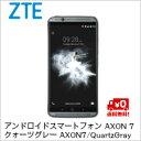 【送料無料】ZTE アンドロイドスマートフォン ZTE AXON 7 クォーツグレー AXON7/QuartzGray