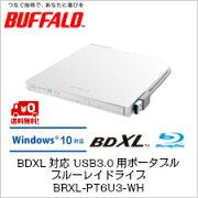 バッファロー ポータブルブルーレイドライブ ソフトウェア ホワイト
