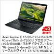 (単品限定購入商品)【送料無料】Acer Aspire E 15 E5-575-H54D/W(Core〈TM〉 i5-7200U プロセッサー/4GB/500GB/マルチドライブ/15.6/Windows10 Home(64bit)/APなし/マーブルホワイト)E5-575-H54D/W
