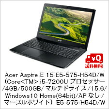 【送料無料】AcerAspireE15E5-575-H54D/W(Core〈TM〉i5-7200Uプロセッサー/4GB/500GB/マルチドライブ/15.6/Windows10Home(64bit)/APなし/マーブルホワイト)E5-575-H54D/W