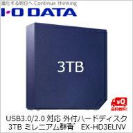 【送料無料】アイ・オー・データ機器USB3.0/2.0対応外付ハードディスク3TBミレニアム群青EX-HD3ELNV