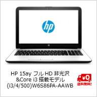 【送料無料】HP15ayフルHD非光沢&Corei3搭載モデル(i3/4/500)W6S86PA-AAWB