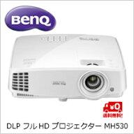 (単品限定購入商品)【送料無料】ベンキューDLPフルHDプロジェクターMH530