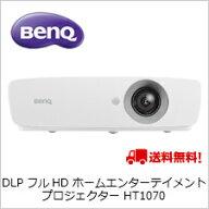 (単品限定購入商品)【送料無料】ベンキューDLPフルHDホームエンターテイメントプロジェクターHT1070