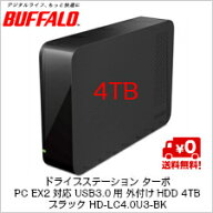 (単品限定購入商品)【送料無料】バッファロードライブステーションターボPCEX2対応USB3.0用外付けHDD4TBブラックHD-LC4.0U3-BK