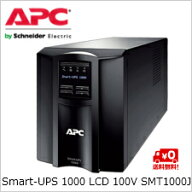 (単品限定購入商品)【送料無料】シュナイダーエレクトリックSmart-UPS1000LCD100VSMT1000J