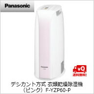 【送料無料】パナソニックデシカント方式衣類乾燥除湿機(ピンク)F-YZP60-P
