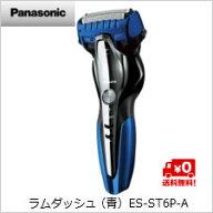 【送料無料】パナソニックラムダッシュ(青)ES-ST6P-A