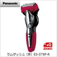 【送料無料】パナソニックラムダッシュ(赤)ES-ST8P-R