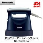 【送料無料】パナソニック 衣類スチーマー (ダークブルー)NI-FS530-DA