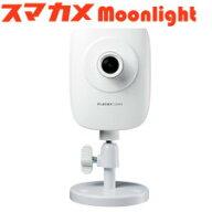 プラネックスコミュニケーションズネットワークカメラ【スマカメムーンライト】高感度センサー・音声双方向対応CS-QR220
