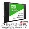 【送料無料】WESTERN DIGITAL(SSD) WD Greenシリーズ SSD 240GB SATA 6Gb/s 2.5インチ 7mm cased 国内正規代理店品 WDS240G1G0A