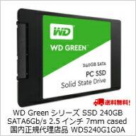 【送料無料】WESTERNDIGITAL(SSD)WDGreenシリーズSSD240GBSATA6Gb/s2.5インチ7mmcased国内正規代理店品WDS240G1G0A