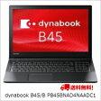 (単品限定購入商品)【送料無料】東芝 ノートパソコン dynabook B45/B PB45BNAD4NAADC1