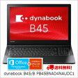 (単品限定購入商品)【送料無料】東芝 ノートパソコン dynabook B45/B Microsoft Office Home and Business Premium プラス Office365 PB45BNAD4NAUDC1