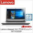 (単品限定購入商品)【送料無料】レノボ・ジャパン Lenovo ideapad 310 (Corei7-7500U/メモリ4GB/HDD 500GB/Win10 Home 64bit/Office無し) プラチナシルバー 80TV0265JP