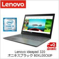 (単品限定購入商品)【送料無料】レノボ・ジャパンLenovoideapad32015.6型ノートパソコン(Corei5-7200U/4GB/SSD128GB/SM/Win10Home/15.6FHD)オニキスブラック80XL00C6JP