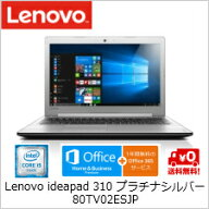 (単品限定購入商品)【送料無料】レノボ・ジャパンLenovoideapad31015.6型ノートパソコン(Corei5-7200U/4GB/SSD128GB/SM/Win10Home/15.6FHD/OfficeH&B)プラチナシルバー80TV02ESJP