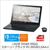 (単品限定購入商品)【送料無料】NECパーソナルLAVIESmartNS(e)スターリーブラック(15.6型/Celeron3855U/メモリ4GB/HDD500GB/Windows10Home64ビット/Office付き)PC-SN16CLSAA-2