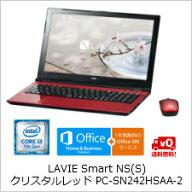 (単品限定購入商品)【送料無料】NECパーソナルLAVIESmartNS(S)クリスタルレッド(15.6型/Corei3-7100U/メモリ4GB/HDD500GB/Windows10Home64ビット/Office付き)PC-SN242HSAA-2