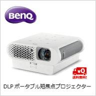 (単品限定購入商品)【送料無料】ベンキューBenQDLPポータブル短焦点プロジェクターGS1