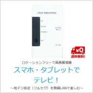 (単品限定購入商品)【送料無料】エレコム(DXアンテナ)メディアコンセント/フルセグ対応DMC10F1