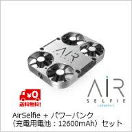 【送料無料】AirSelfie+パワーバンク(充電用電池:12600mAh)セット20000101