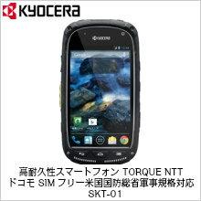 【送料無料】京セラ 高耐久性スマートフォン TORQUE NTTドコモ SIMフリー 米国国防総省軍事規格対応 SKT-01
