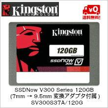 【送料無料】キングストン SSDNow V300 Series 120GB (7mm → 9.5mm変換アダプタ付属) SV300S3...