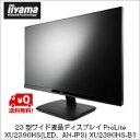 【送料無料】iiyama 23型ワイド液晶ディスプレイ ProLite XU2390HS(LED、AH-IPS) XU2390HS-B1