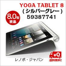 【最薄部3mm】Lenovo YOGA TABLET 8 59387741 − 8インチタブレット