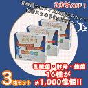 【送料無料】朝イチスッキリ!菌活習慣 3箱セット