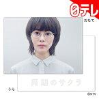 「同期のサクラ」 クリアフォルダ(日本テレビ 通販)