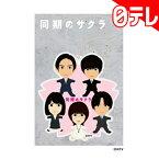 「同期のサクラ」 アクリルキーチェーン(日本テレビ 通販)