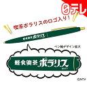 「俺の話は長い」 ボールペン(日本テレビ 通販)