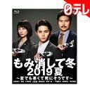 「もみ消して冬 2019夏 〜夏でも寒くて死にそうです〜」 Blu-ray(日本テレビ 通販 ...