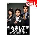 「もみ消して冬 2019夏 〜夏でも寒くて死にそうです〜」 DVD(日本テレビ 通販 ポシュレ)
