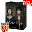 「あなたの番です」 Blu-ray BOX 特典付き(日本テレビ 通販 ポシュレ)