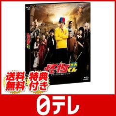 【「映画 怪物くん」 3D&2D Blu-ray 販売中!】「映画 怪物くん」 3D&2D Blu-ray 日テレshop(...