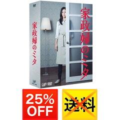 【家政婦のミタ DVD-BOX 販売中!】家政婦のミタ DVD-BOX