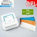 床拭きロボット ブラーバジェット240 特典付 日テレポシュレ(日本テレビ 通販 ポシュレ)