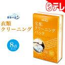 家事の達人 衣類クリーニング8点セット 日テレポシュレ(日本テレビ 通販 ポシュレ)